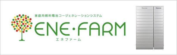 エネファーム(家庭用燃料電池コージェネレーションシステム)
