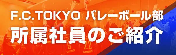 FC東京 バレーボール