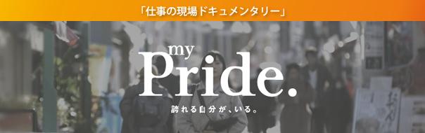 仕事の現場ドキュメンタリー「my Pride」