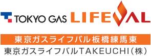 東京ガスライフバルTAKEUCHI株式会社